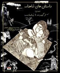 Stories of Shahnameh (vol. 1)