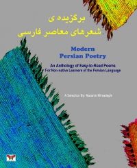 Modern Persian Poetry: An Anthology of Easy-to-Read Poems for Non-native Learners of the Persian Language