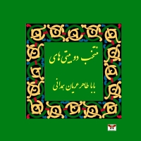 Couplets of Baba Taher Hamedani (Selected Poems)