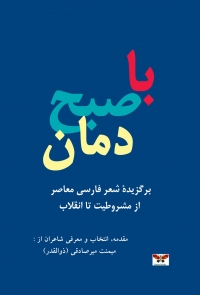 With the Sunrise Poets (Selected Poems): Modern Persian Poetry, from the Constitutional Movement to the Islamic Revolution