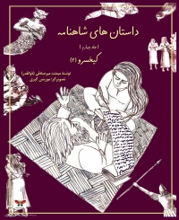 Stories of Shahnameh (vol. 4)